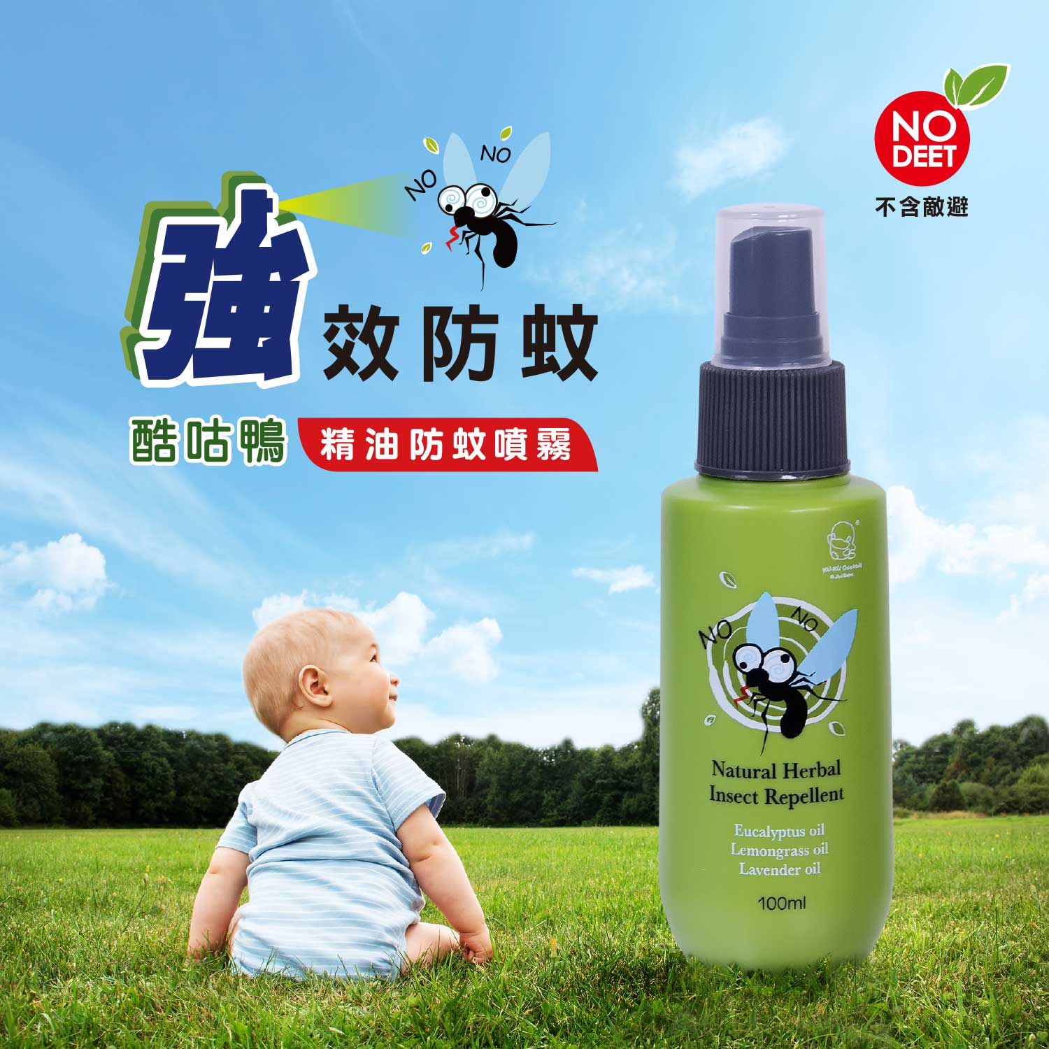 proimages/Baby_care_and_toys/Care/1123/1123-精油防蚊噴霧-網頁編輯-1.jpg