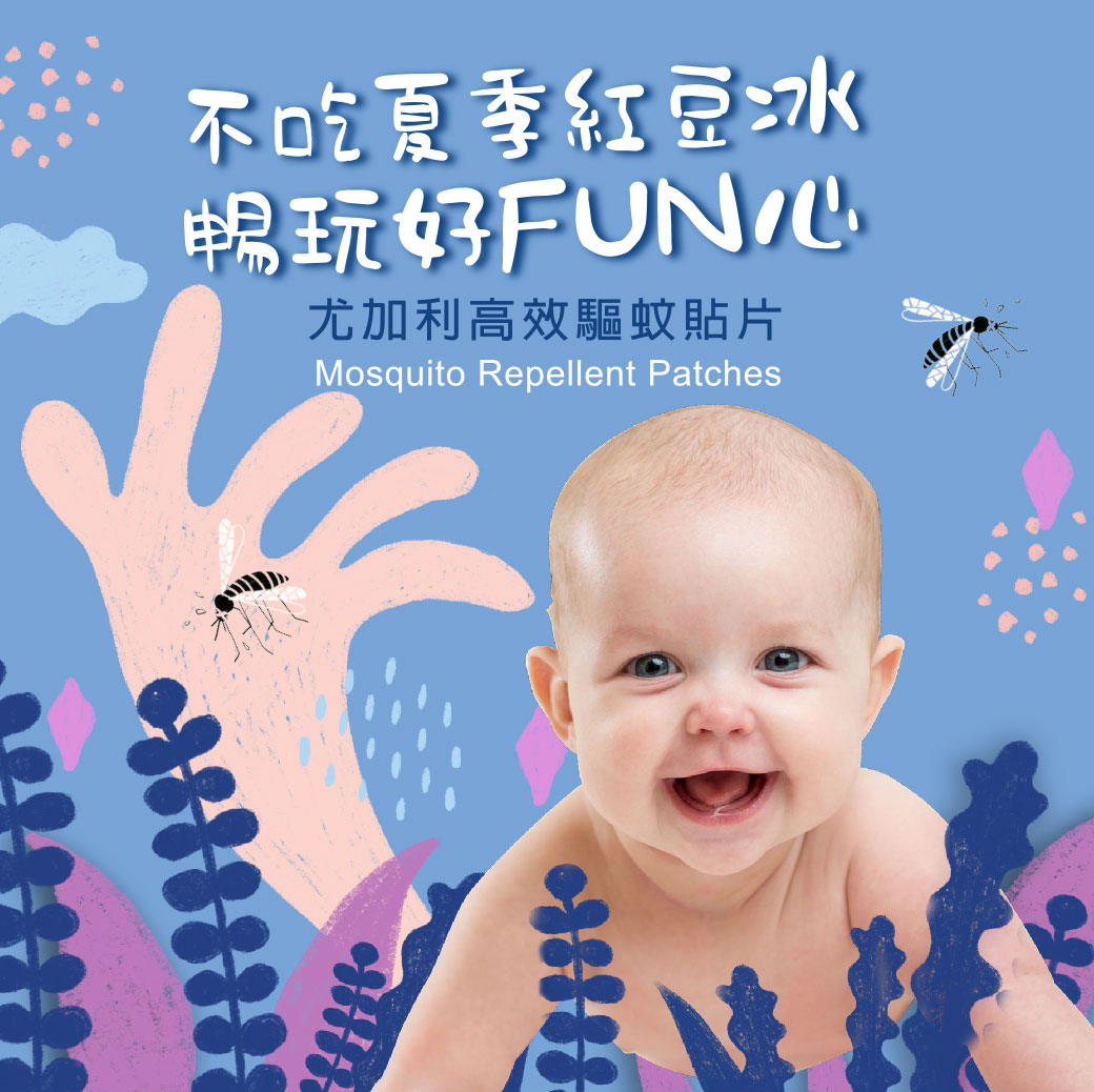 proimages/Baby_care_and_toys/Care/1125/1125-尤加利防蚊貼-網頁-1.jpg