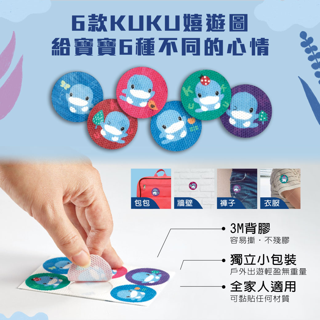 proimages/Baby_care_and_toys/Care/1125/1125-尤加利防蚊貼-網頁-8.jpg