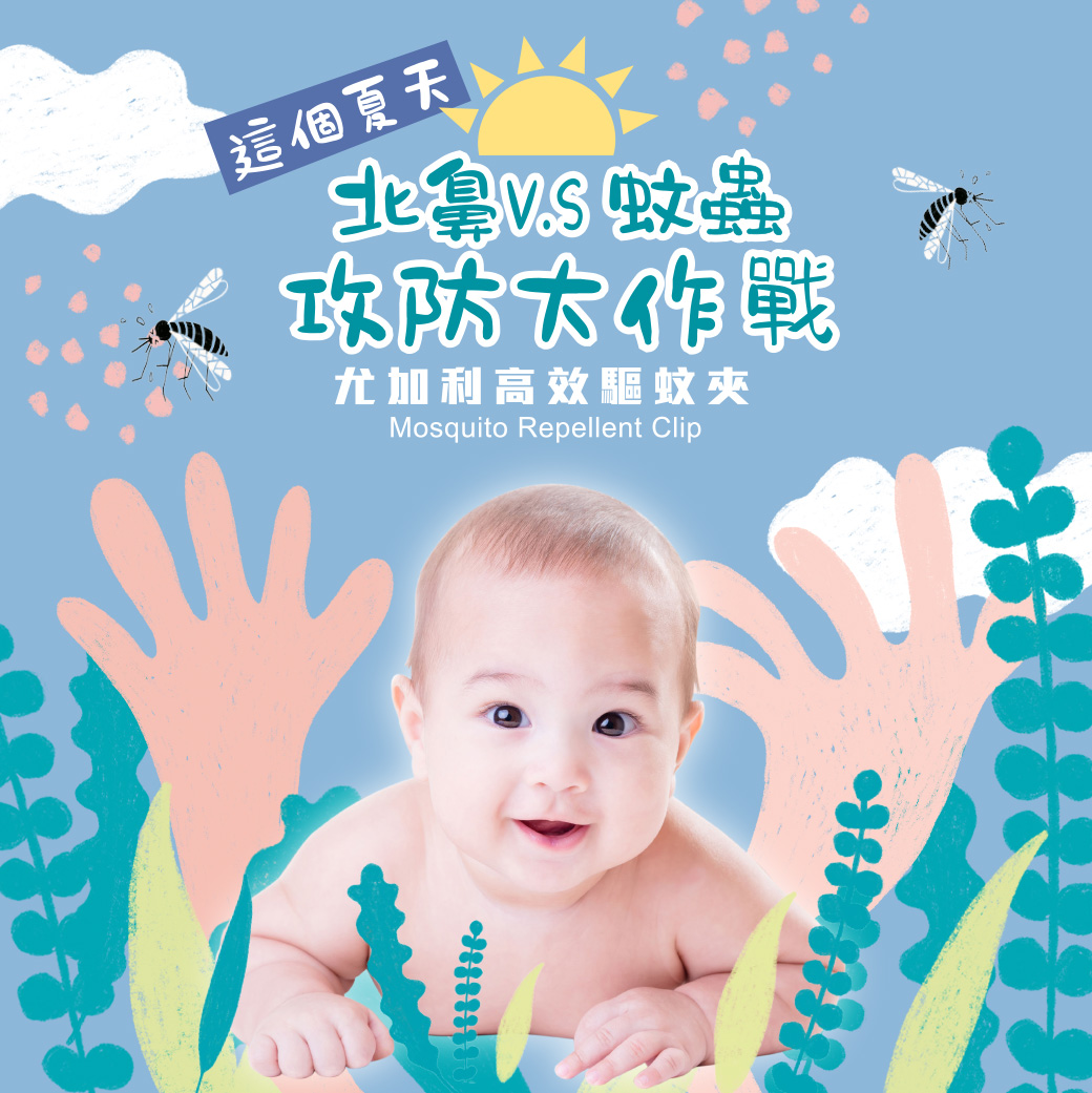 proimages/Baby_care_and_toys/Care/1126/1126-長效驅蚊夾-網頁-1.jpg