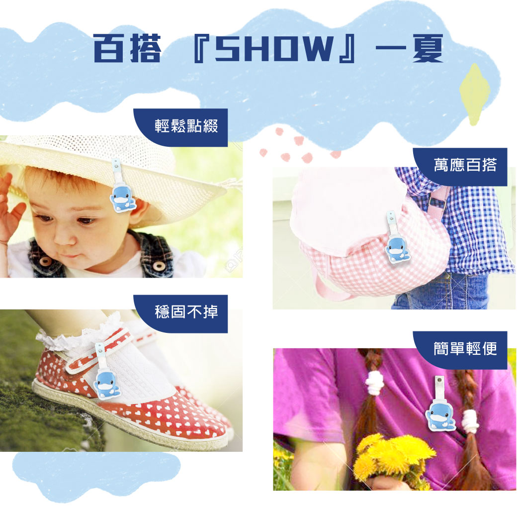 proimages/Baby_care_and_toys/Care/1126/1126-長效驅蚊夾-網頁-10.jpg