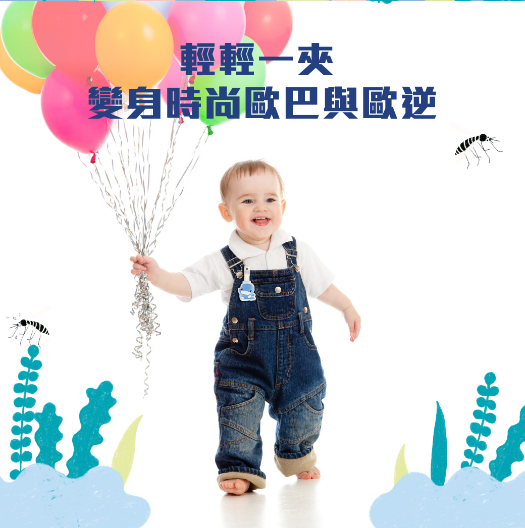 proimages/Baby_care_and_toys/Care/1126/1126-長效驅蚊夾-網頁-2.jpg