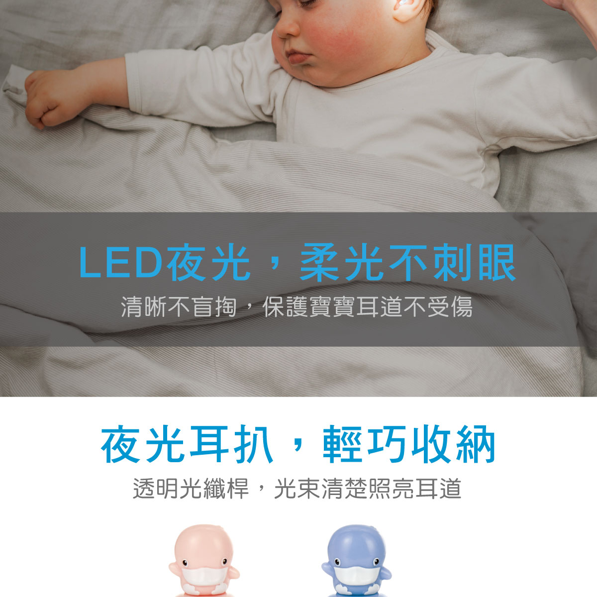 proimages/Baby_care_and_toys/Care/3036/3036-夜光耳扒EDM-5.jpg