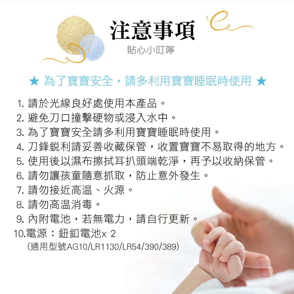 proimages/Baby_care_and_toys/Care/3037/3037-寶貝蛋EDM-10.jpg