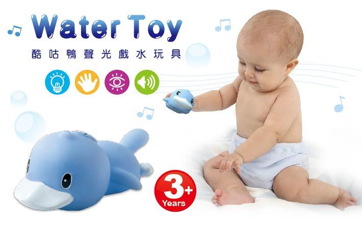proimages/Baby_care_and_toys/Toys/1058/KU1058酷咕鴨聲光戲水玩具1.jpg