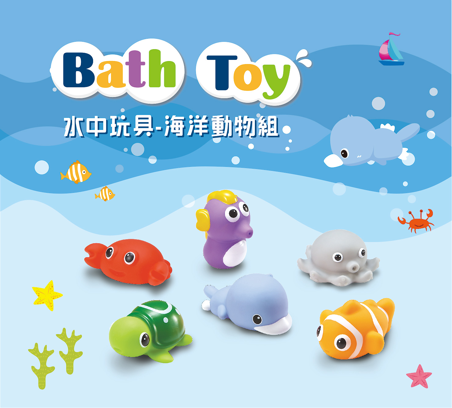 proimages/Baby_care_and_toys/Toys/1110/1110-水中玩具-海洋動物組-1.jpg