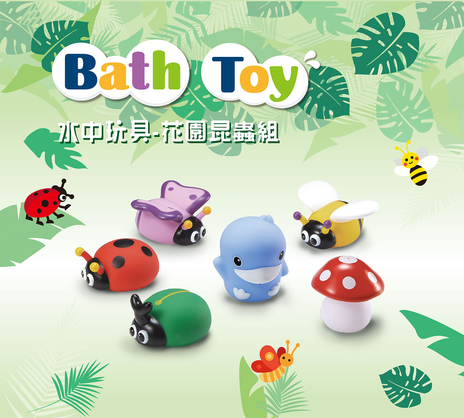 proimages/Baby_care_and_toys/Toys/1111/1111-水中玩具-花園昆蟲組-1.jpg