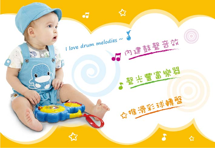 proimages/Baby_care_and_toys/Toys/7038/KU7038酷咕鴨音樂鼓2.jpg