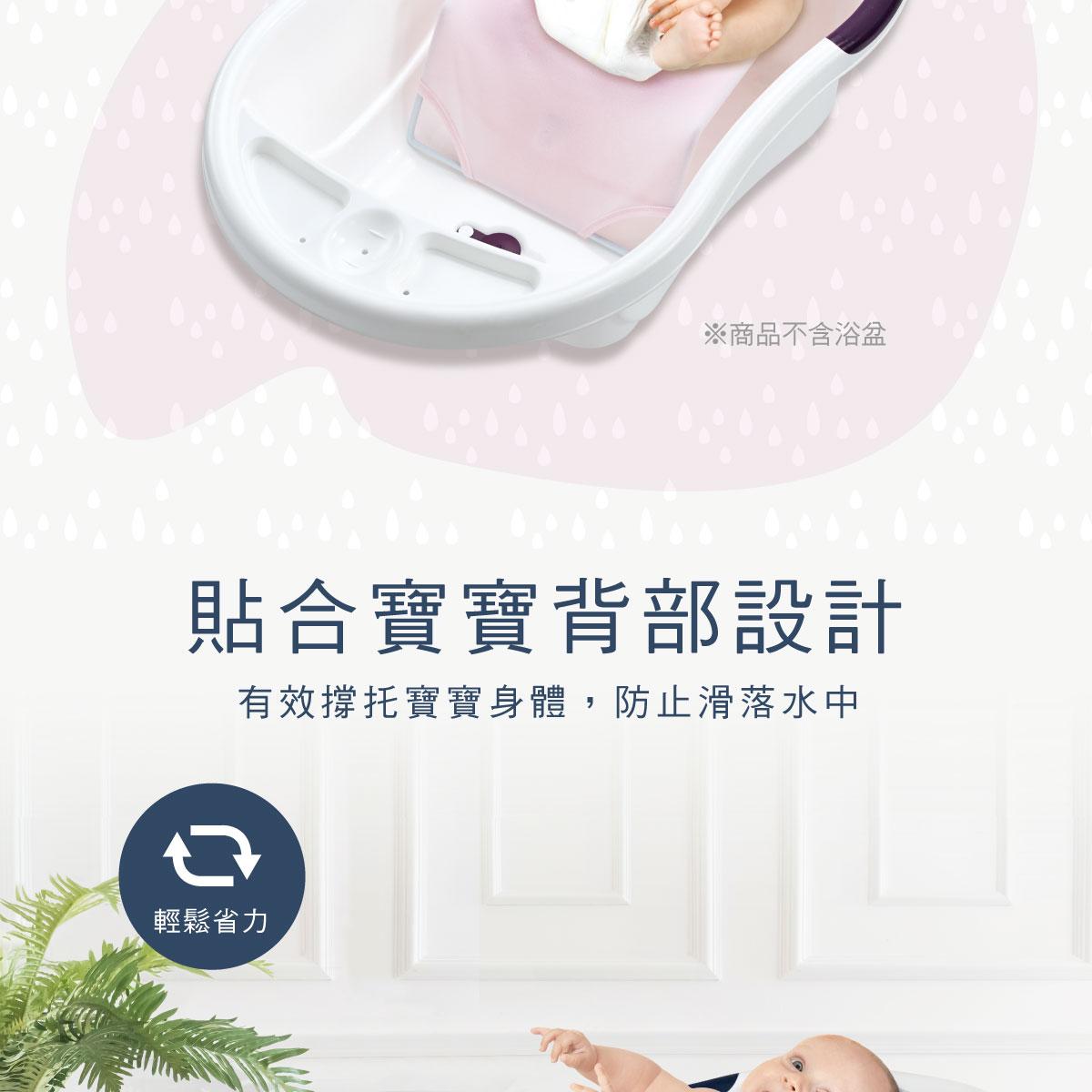 proimages/Bathing&CleanSeries/Bathing/BabyBathTub/1133/1133-成長印記沐浴床-EDM-4.jpg