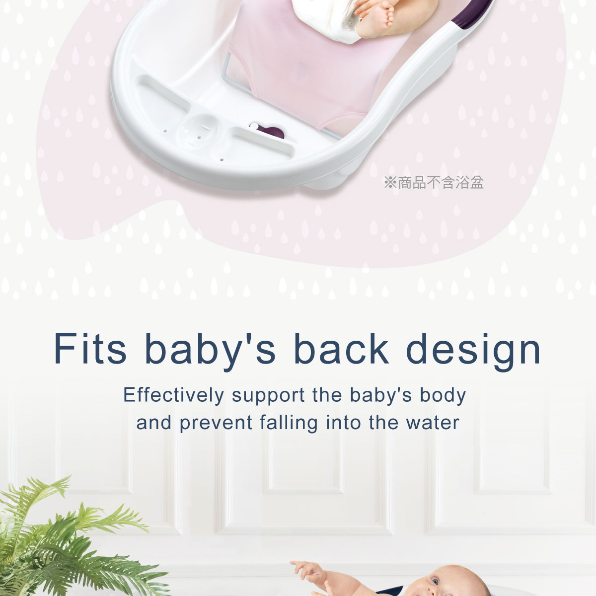 proimages/Bathing&CleanSeries/Bathing/BabyBathTub/1133/1133-成長印記沐浴床-EDM-E4.jpg