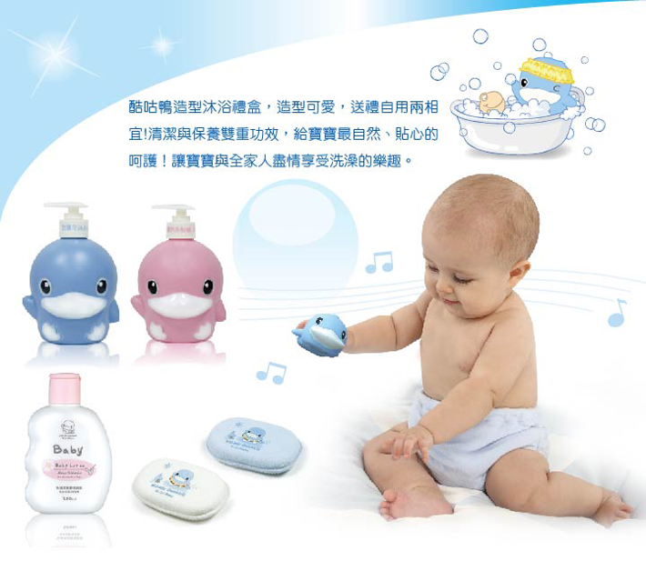 proimages/Bathing&CleanSeries/Bathing/1089/KU1089-酷咕鴨造型沐浴禮盒1.jpg