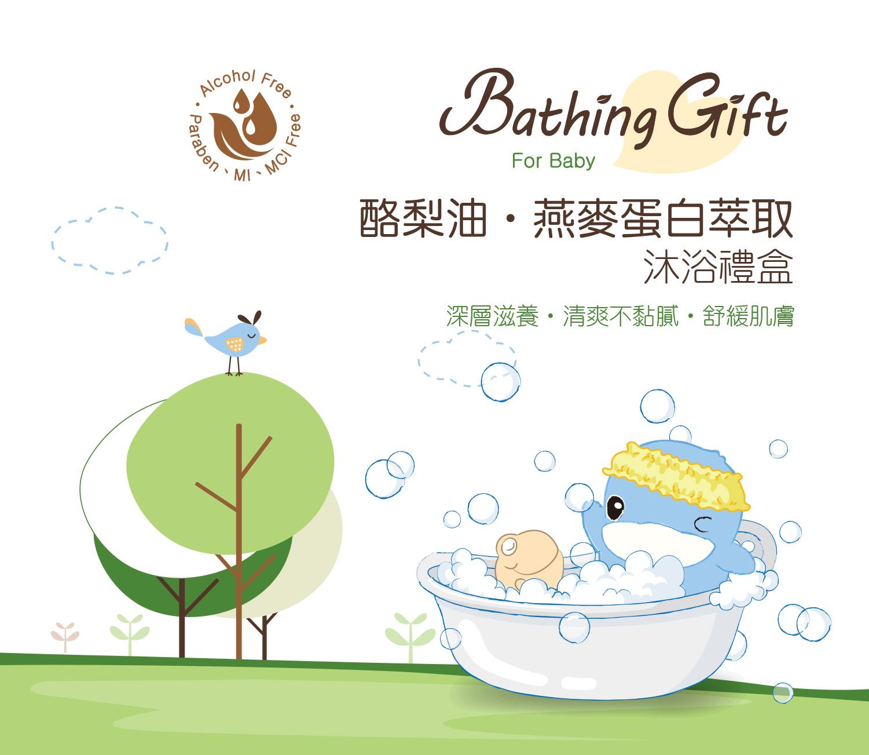 proimages/Bathing&CleanSeries/Bathing/1115/1115-酪梨油燕麥蛋白萃取沐浴禮盒網頁-1.jpg