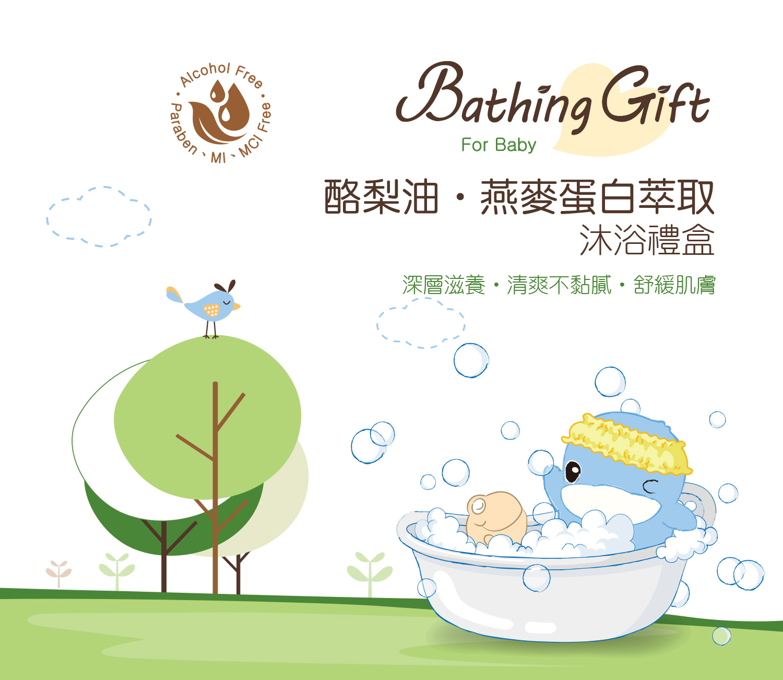 proimages/Bathing&CleanSeries/Bathing/1116/1116-酪梨油燕麥蛋白萃取沐浴禮盒網頁-1.jpg