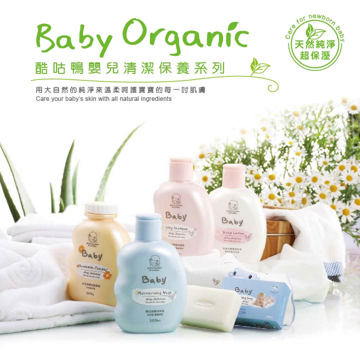 proimages/Bathing&CleanSeries/Bathing/BabyOrganic/1.jpg