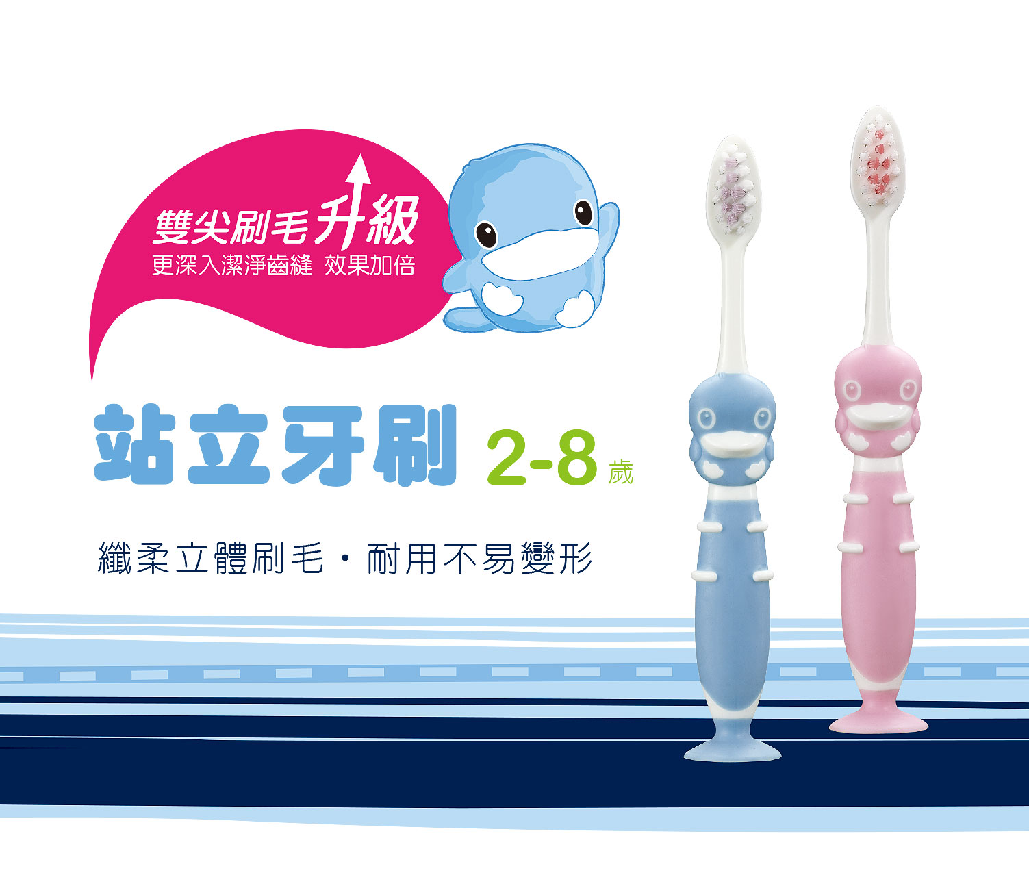 proimages/Bathing&CleanSeries/Clean&Care/Toothbrush/1114/KU1114-站立牙刷2入-網頁編輯-1.jpg