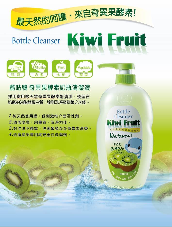 proimages/Bathing&CleanSeries/Cleaner/1078/KU1078奇異果酵素奶瓶清潔液1.jpg