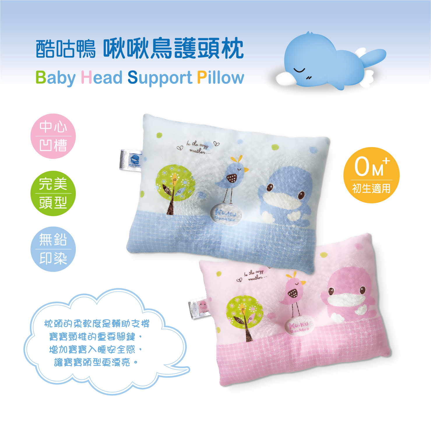 proimages/BeddingSeries/BabyPillows/2073/KU2073-1.jpg