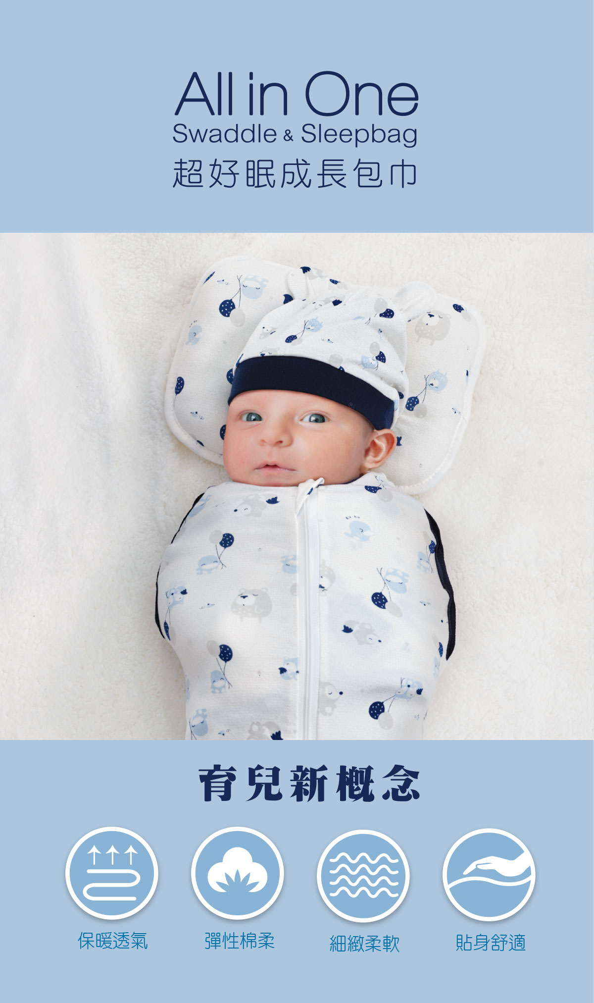 proimages/BeddingSeries/Blankets-Comforter/2539/2539-成長包巾EDM-4.jpg