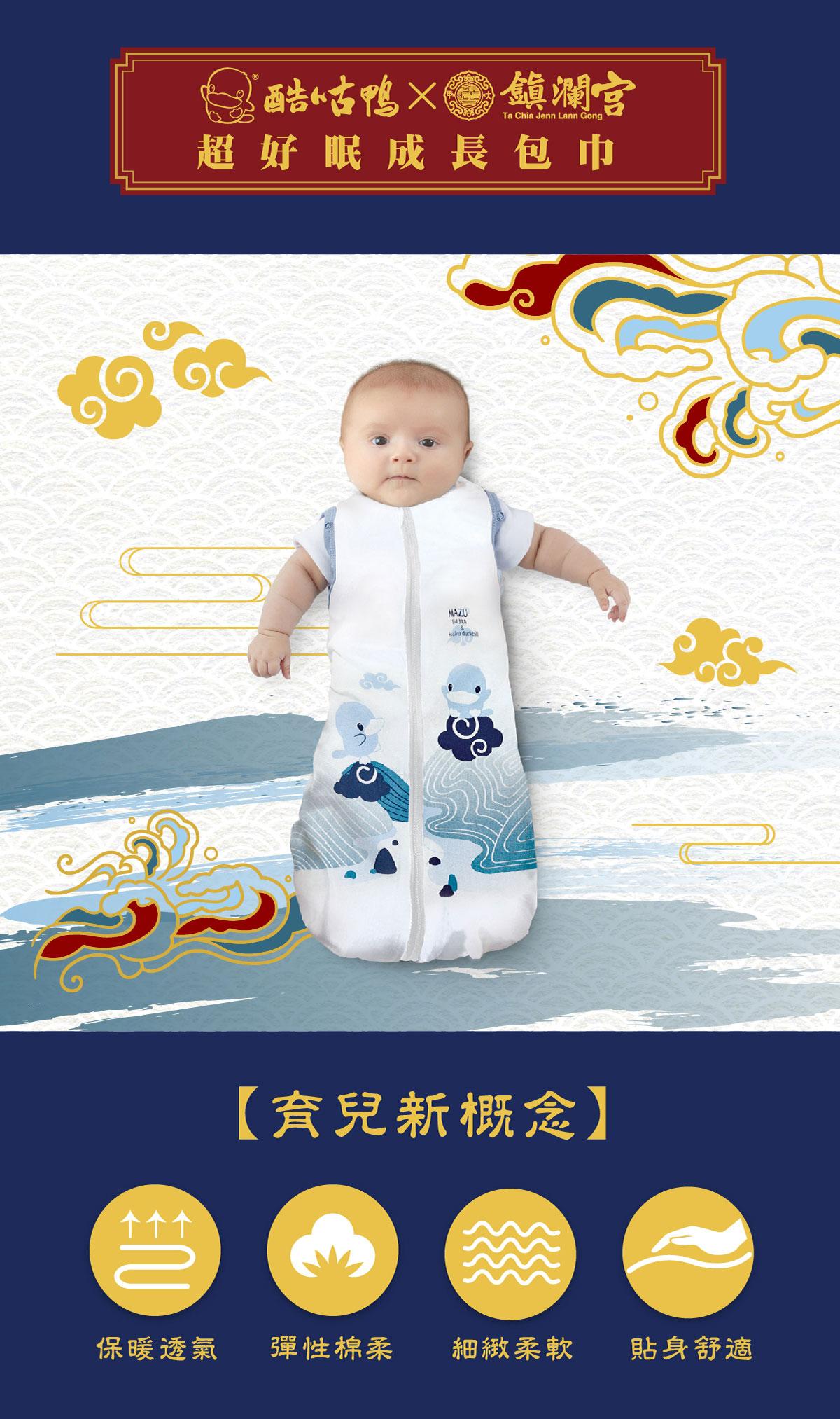 proimages/BeddingSeries/Blankets-Comforter/2542/大甲媽成長包巾-EDM-04.jpg