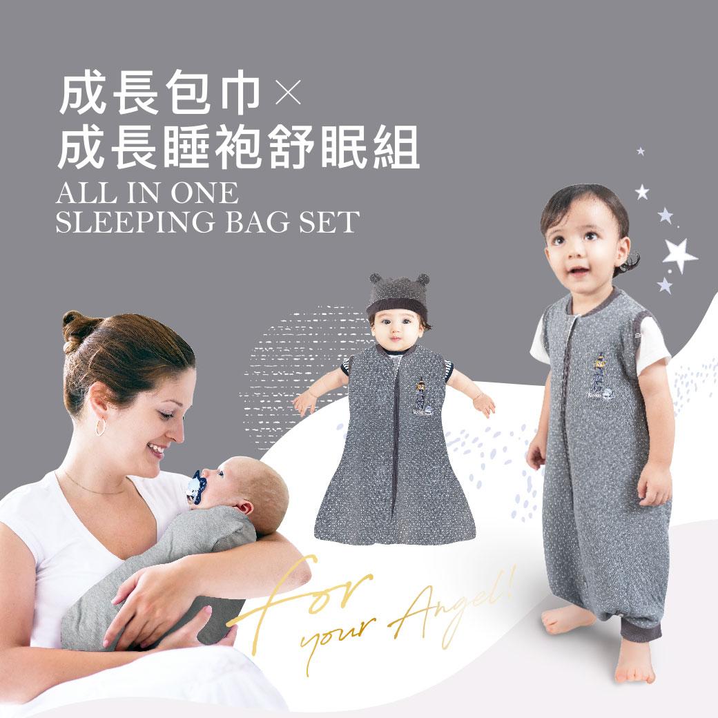 proimages/BeddingSeries/Blankets-Comforter/2787/2787-成長睡袍舒眠組EDM-1.jpg