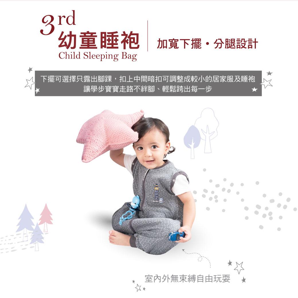 proimages/BeddingSeries/Blankets-Comforter/2787/2787-成長睡袍舒眠組EDM-13.jpg