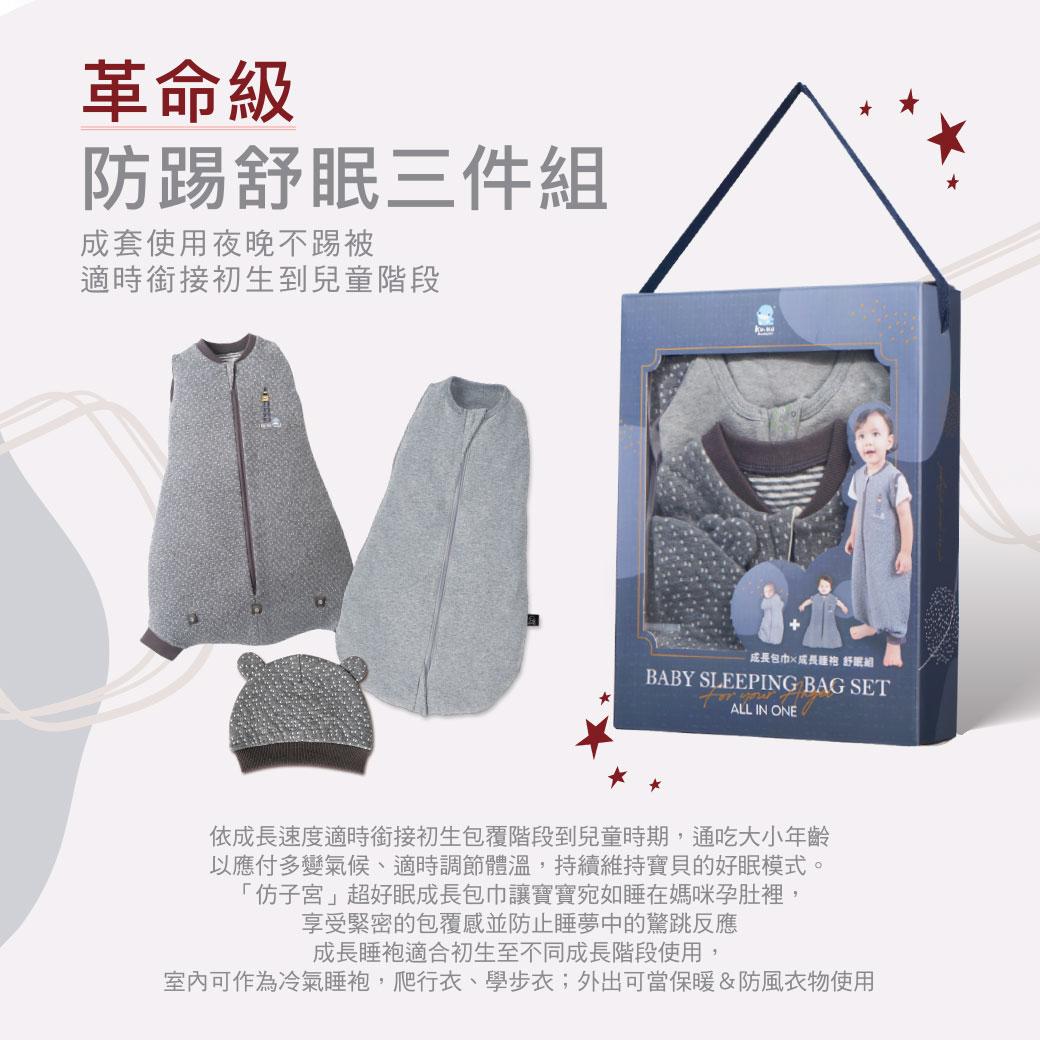 proimages/BeddingSeries/Blankets-Comforter/2787/2787-成長睡袍舒眠組EDM-2.jpg