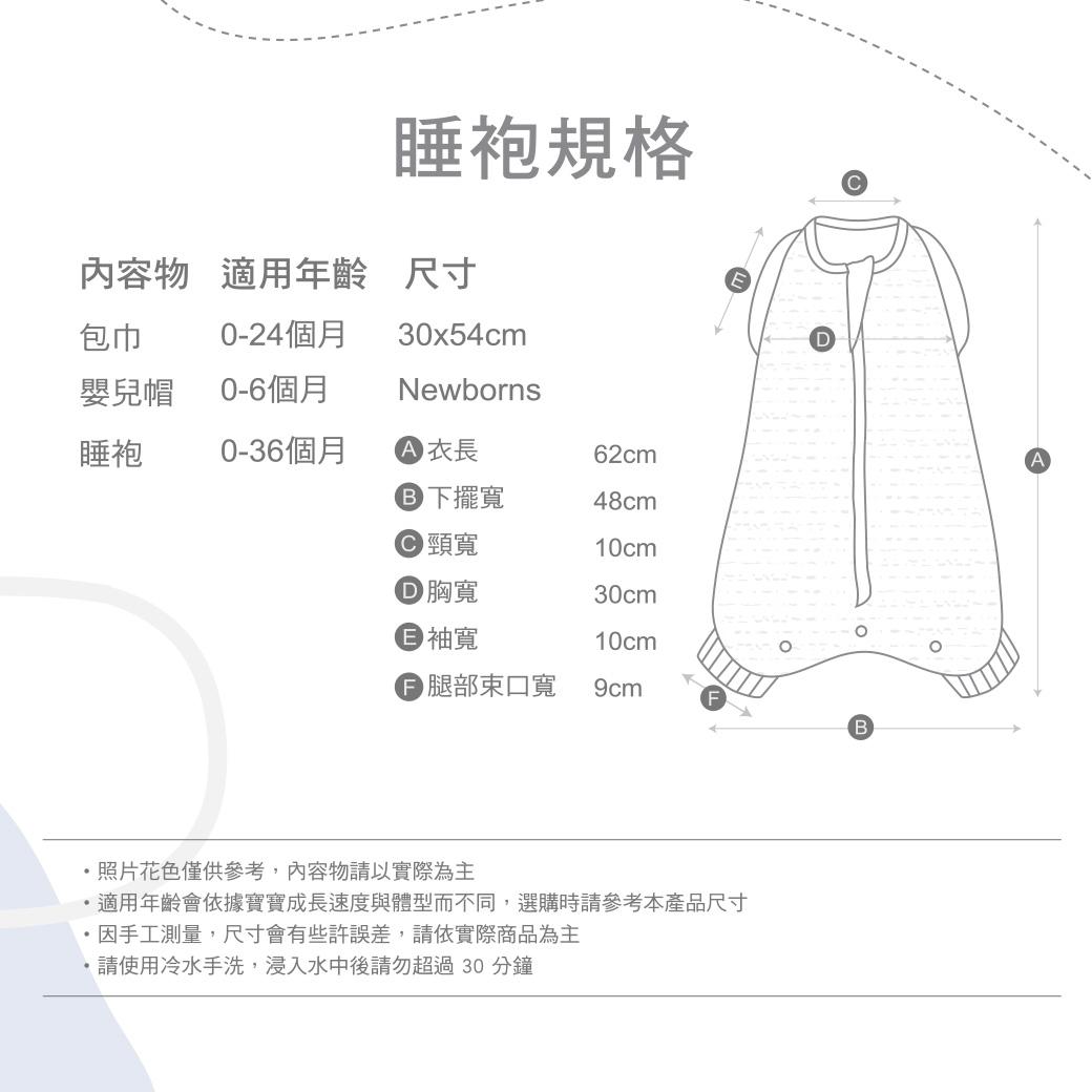 proimages/BeddingSeries/Blankets-Comforter/2787/2787-成長睡袍舒眠組EDM-23.jpg