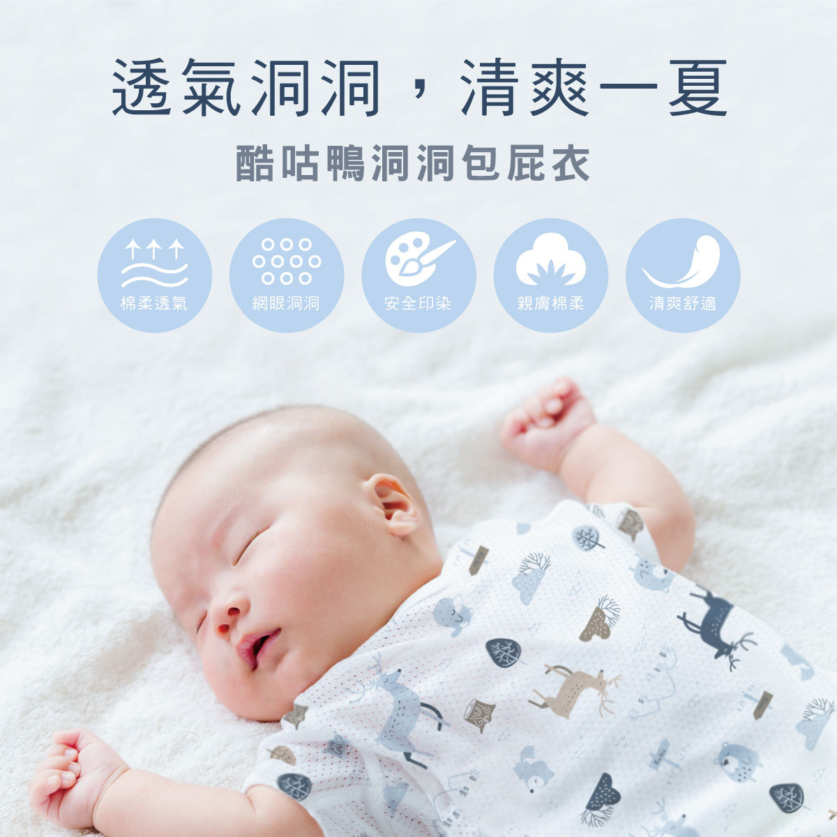 proimages/Cottons&BabyClothing/BabyClothesSeries/GauzeClothes/2789/2789-1.jpg