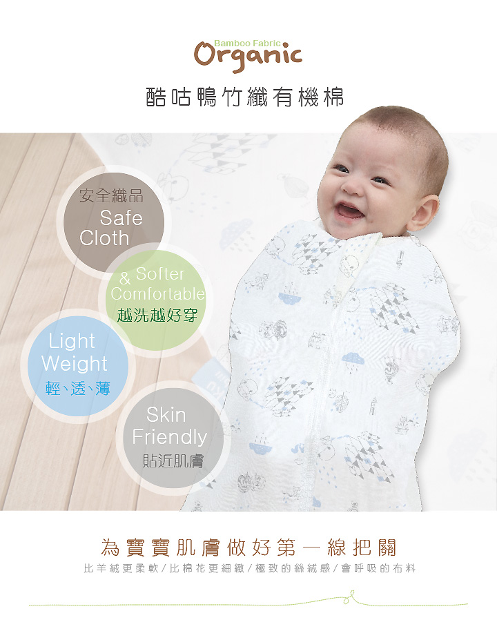 proimages/Cottons&BabyClothing/Organic_Bamboo/2533/2533竹纖有機棉-包巾-OK-1.jpg