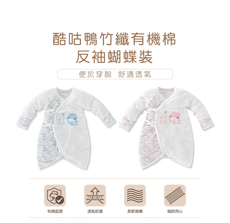 proimages/Cottons&BabyClothing/Organic_Bamboo/2768/2768_1.jpg