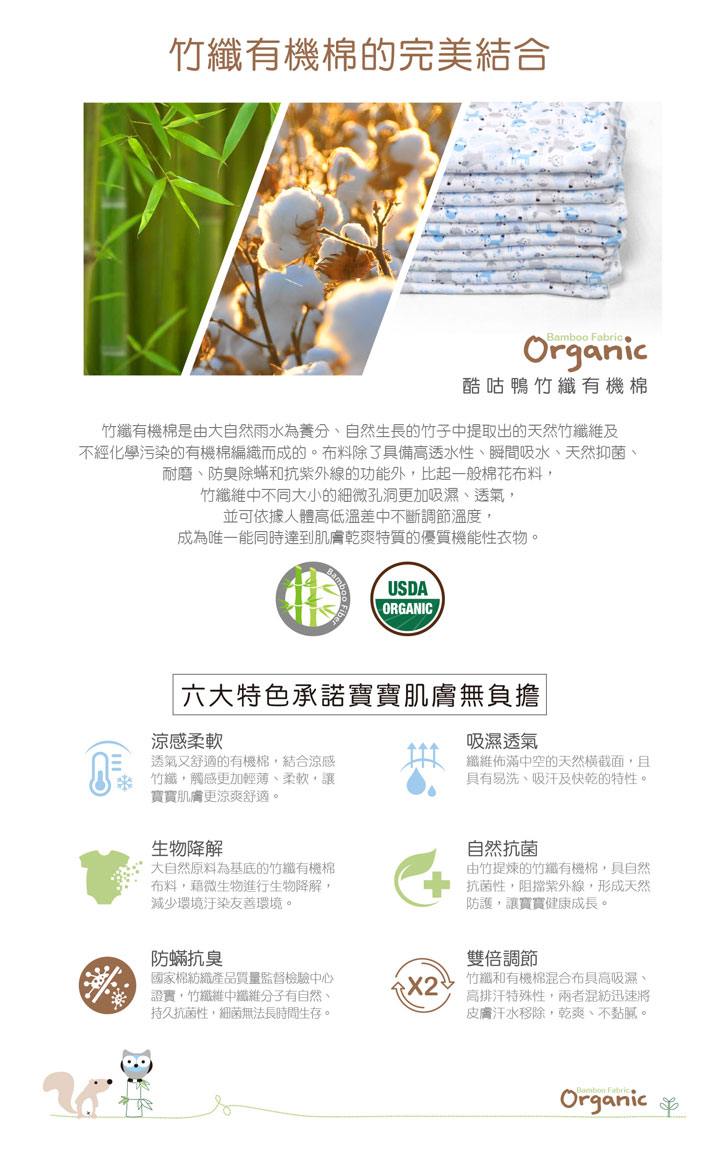 proimages/Cottons&BabyClothing/Organic_Bamboo/all_03.jpg