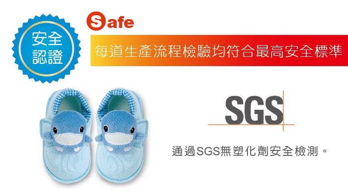proimages/Cottons&BabyClothing/BabyShoes/2915/KU2915酷咕鴨可愛造型學步鞋-award.jpg