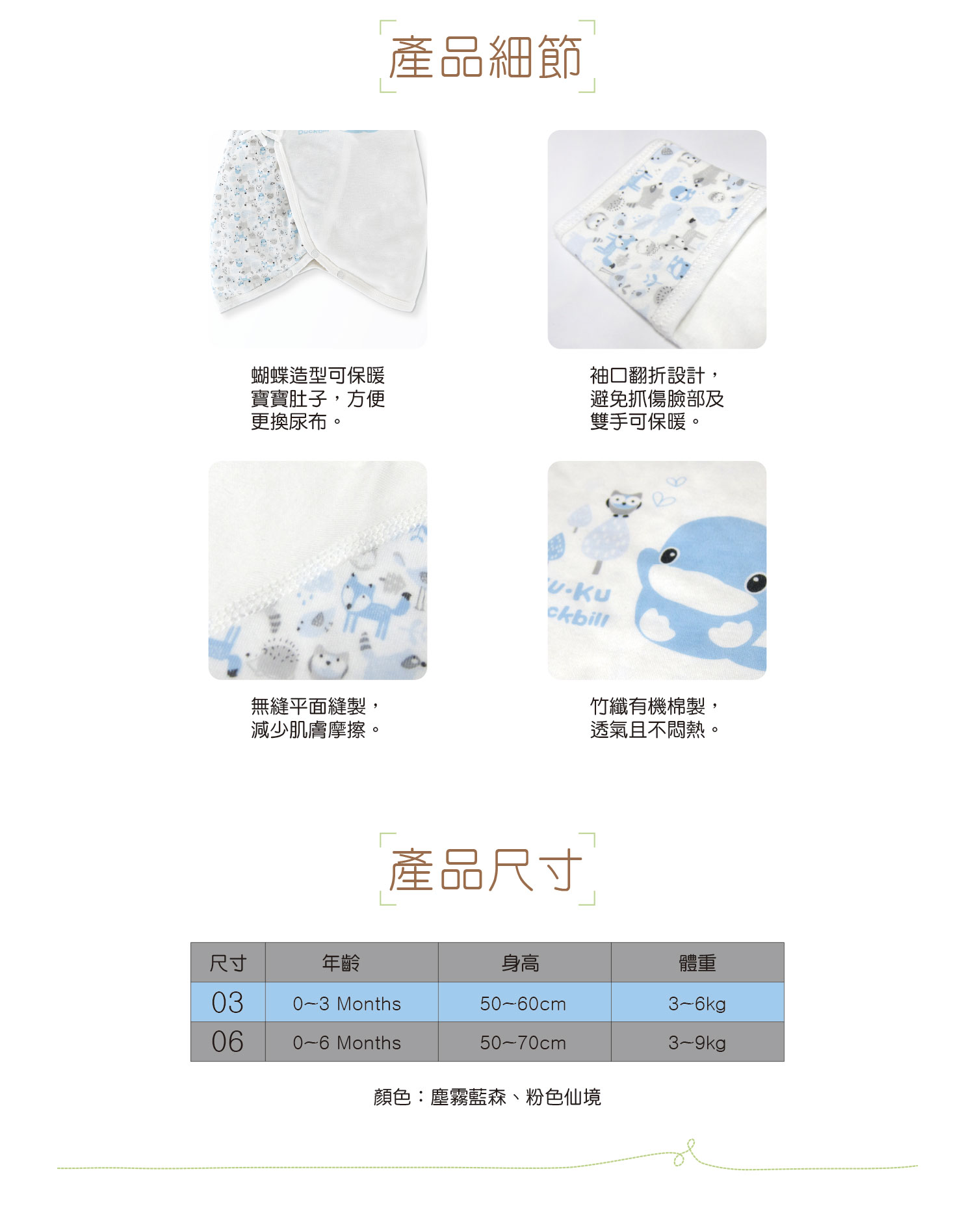 proimages/Cottons&BabyClothing/Organic_Bamboo/2768/2768_2.jpg