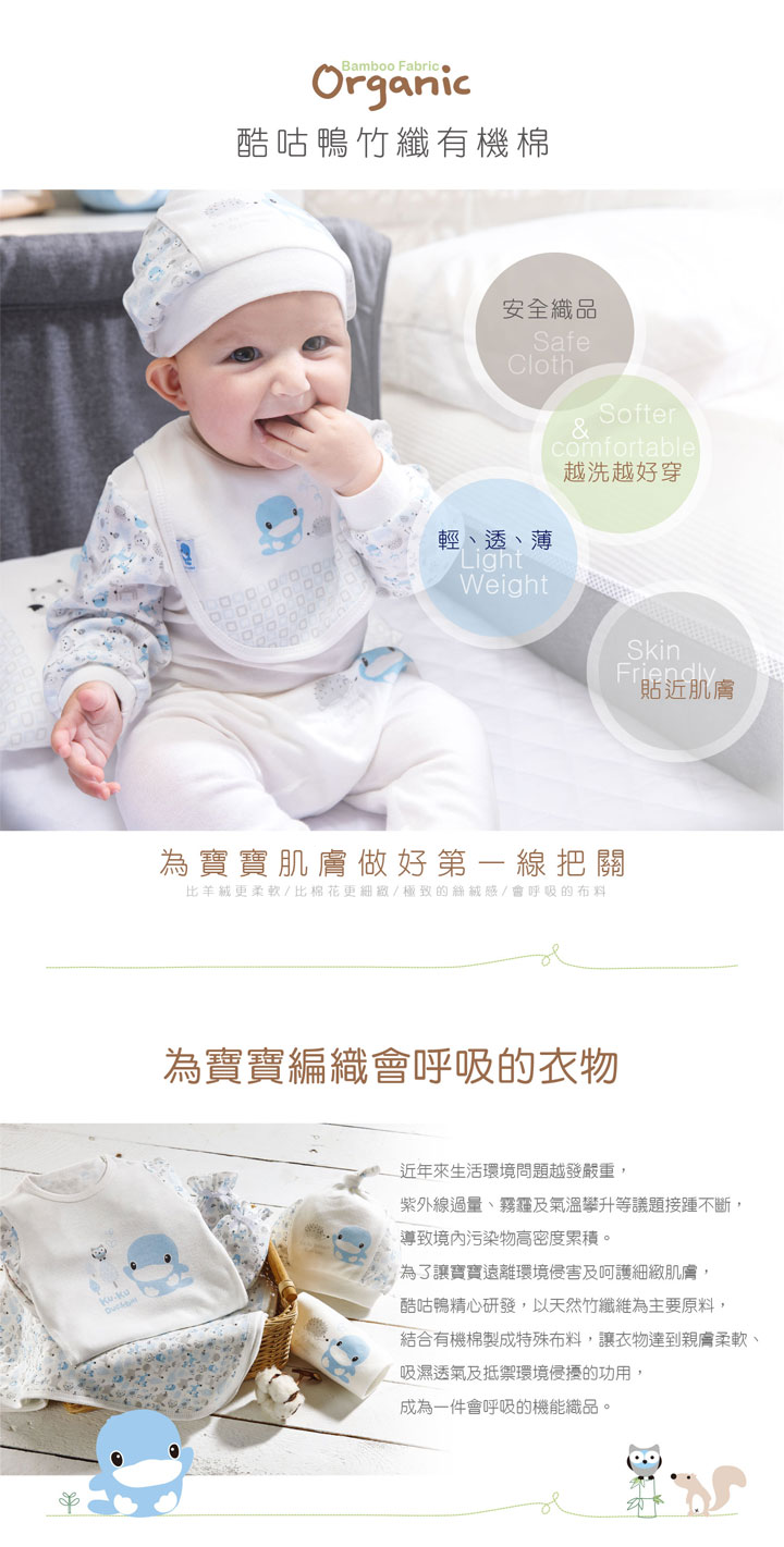 proimages/Cottons&BabyClothing/Organic_Bamboo/all_02.jpg