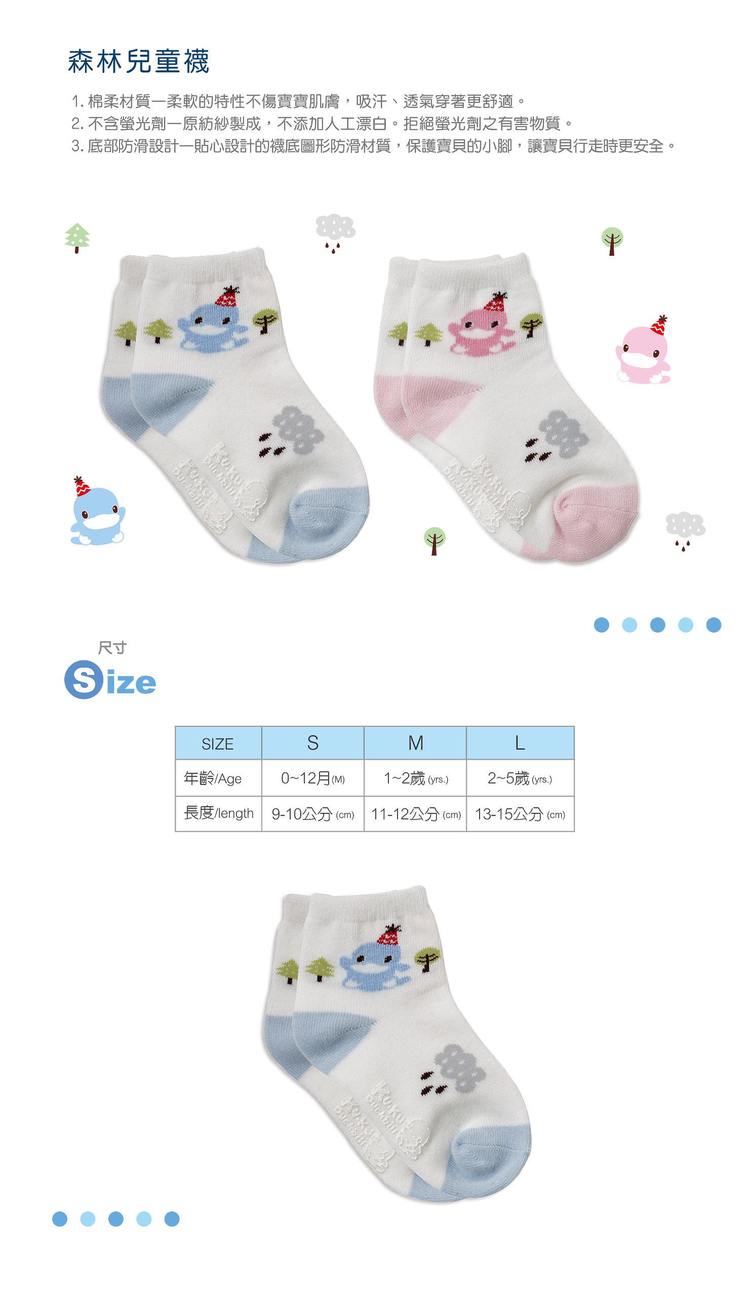 proimages/Cottons&BabyClothing/Skid-Proof_Socks/2814/2814-森林兒童襪-1.jpg