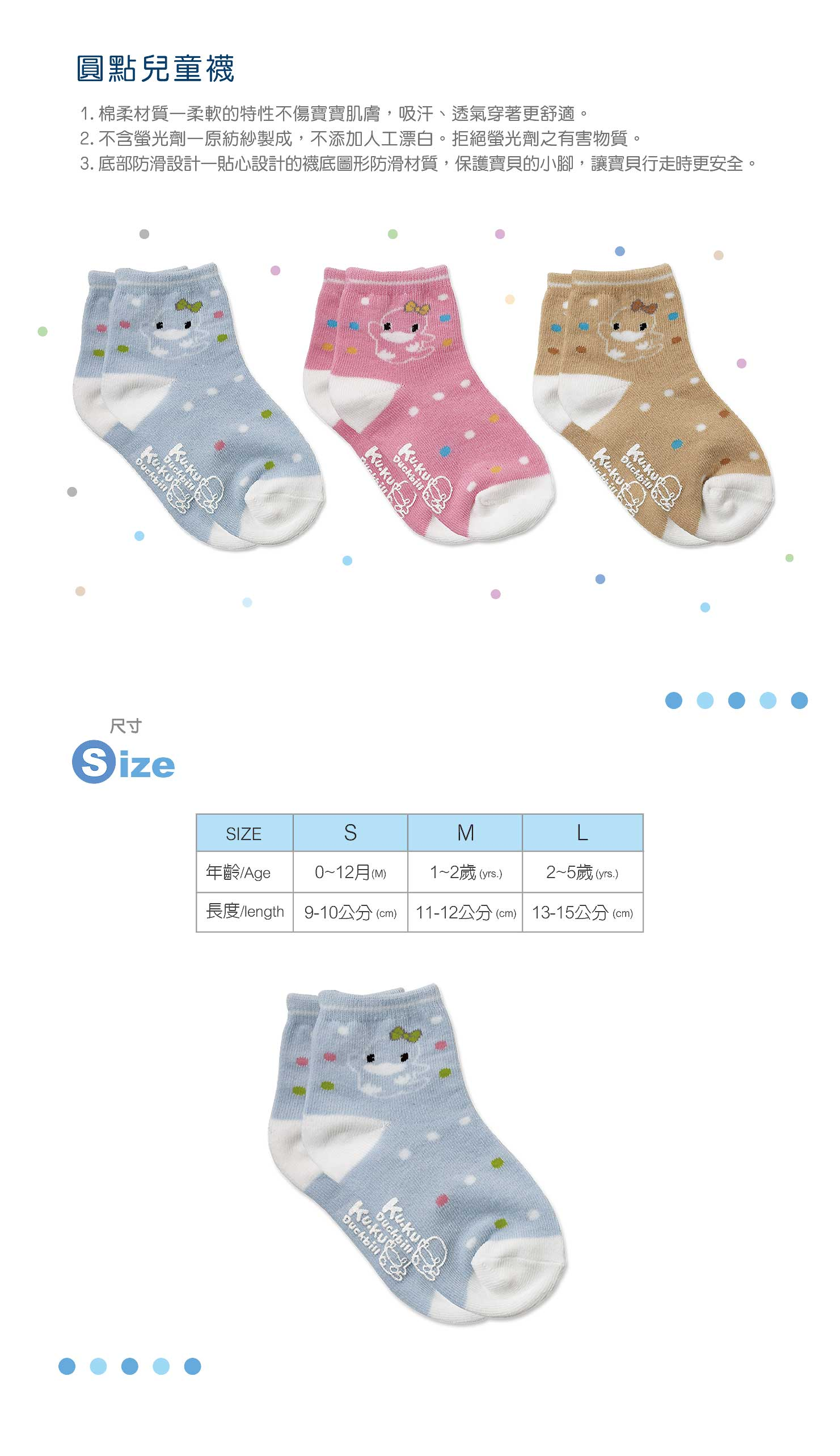 proimages/Cottons&BabyClothing/Skid-Proof_Socks/2816/2816-圓點兒童襪-1.jpg