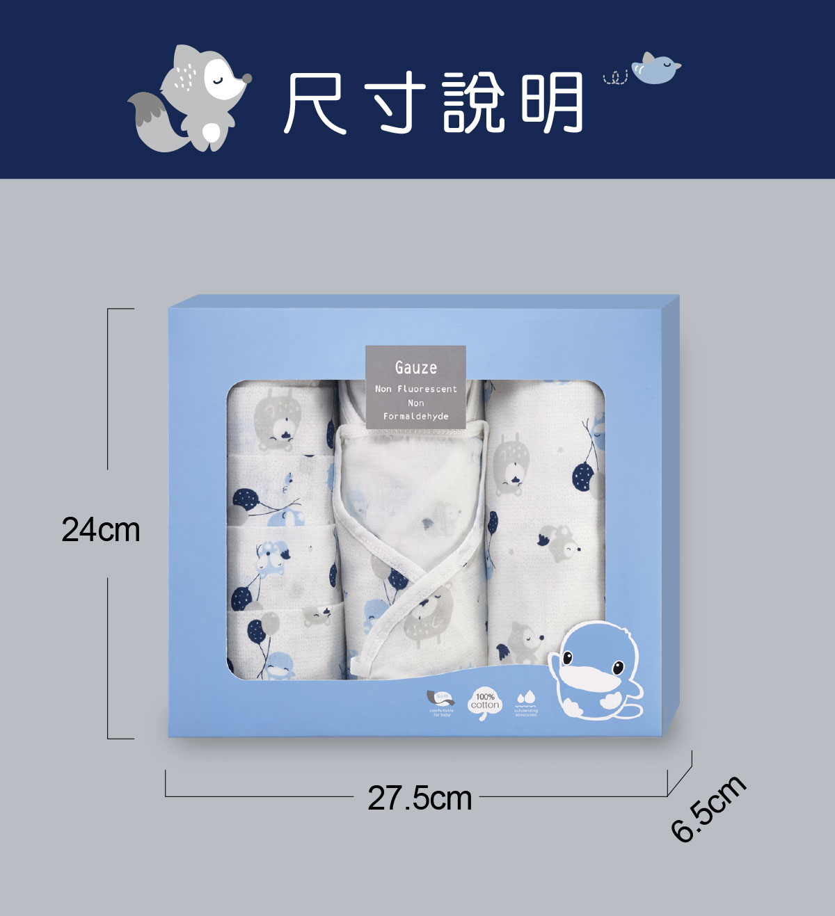 proimages/Gift_Box/2772/2772-經典紗布禮盒8件組-EDM-12.jpg