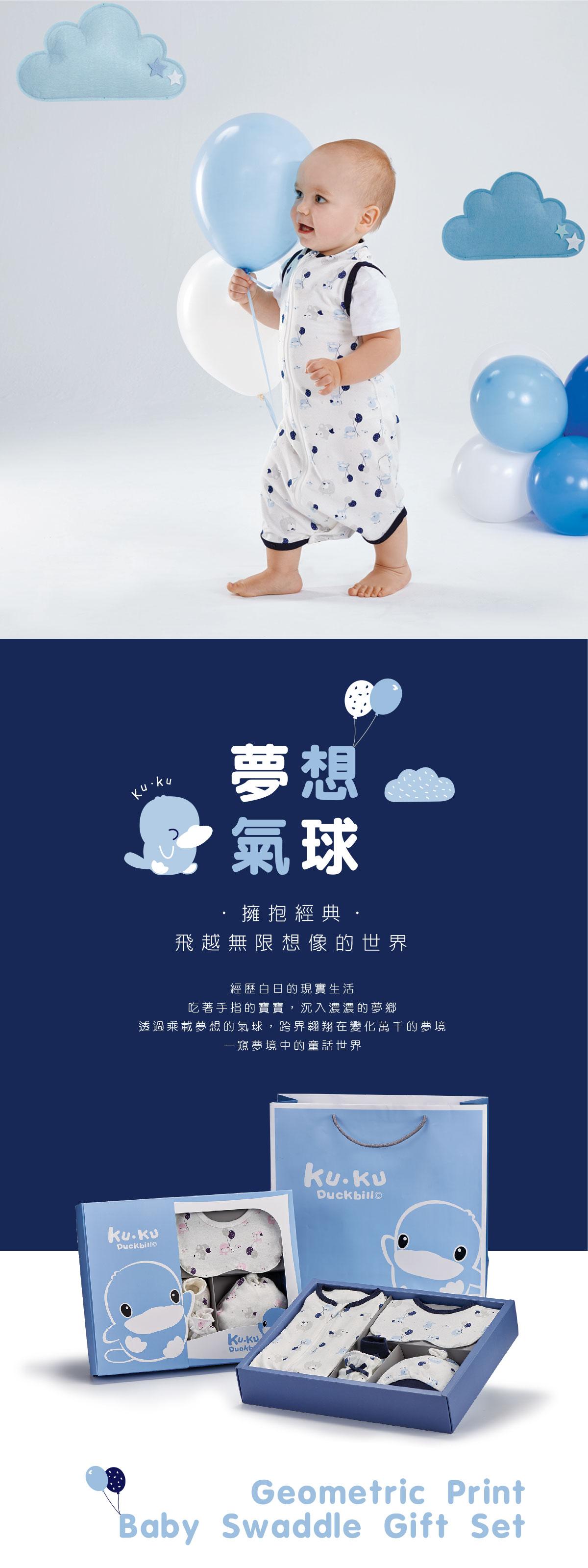 proimages/Gift_Box/2773/2773-夢想氣球包巾禮盒EDM-1.jpg