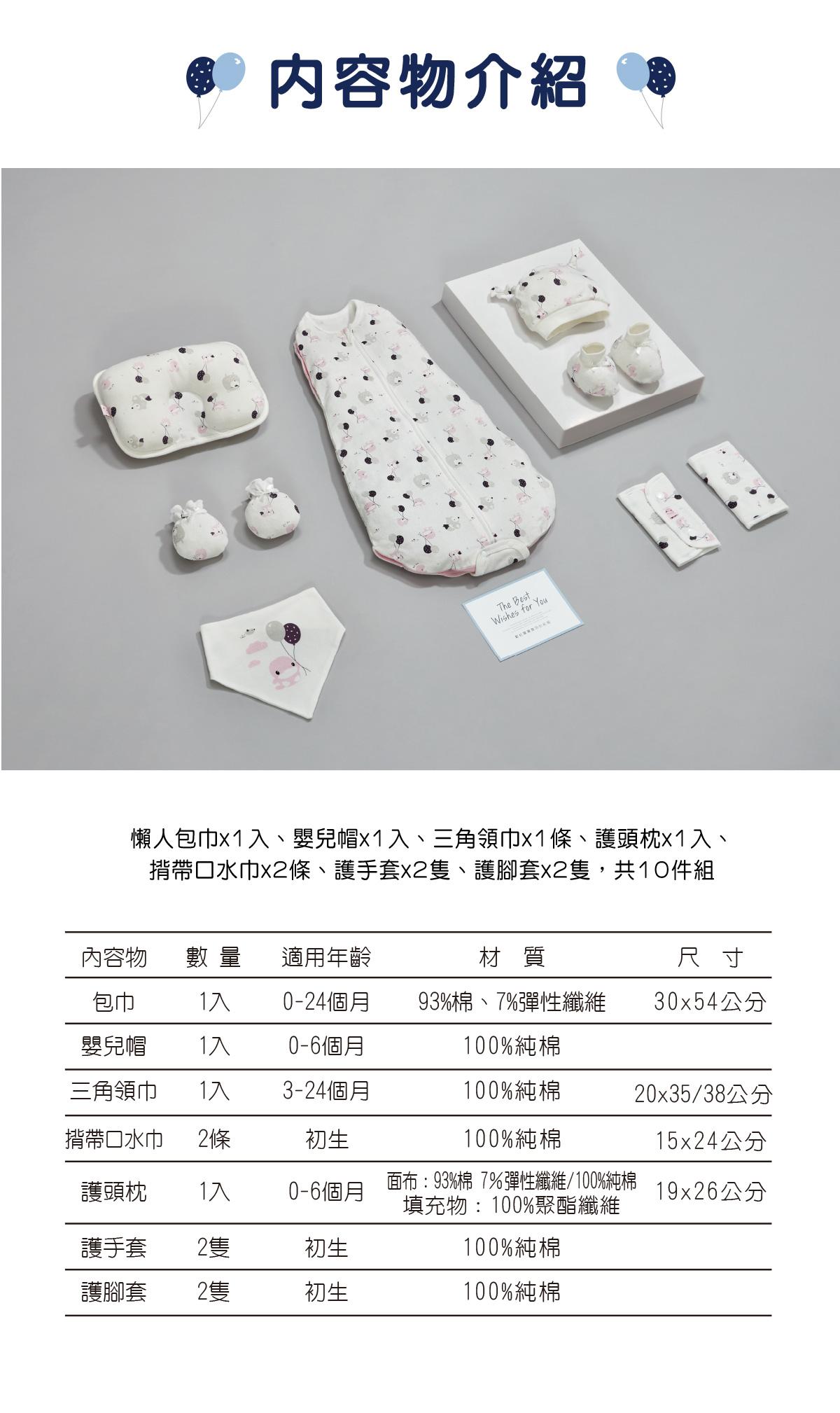 proimages/Gift_Box/2774/2774-夢想氣球包巾精緻禮盒EDM-11.jpg
