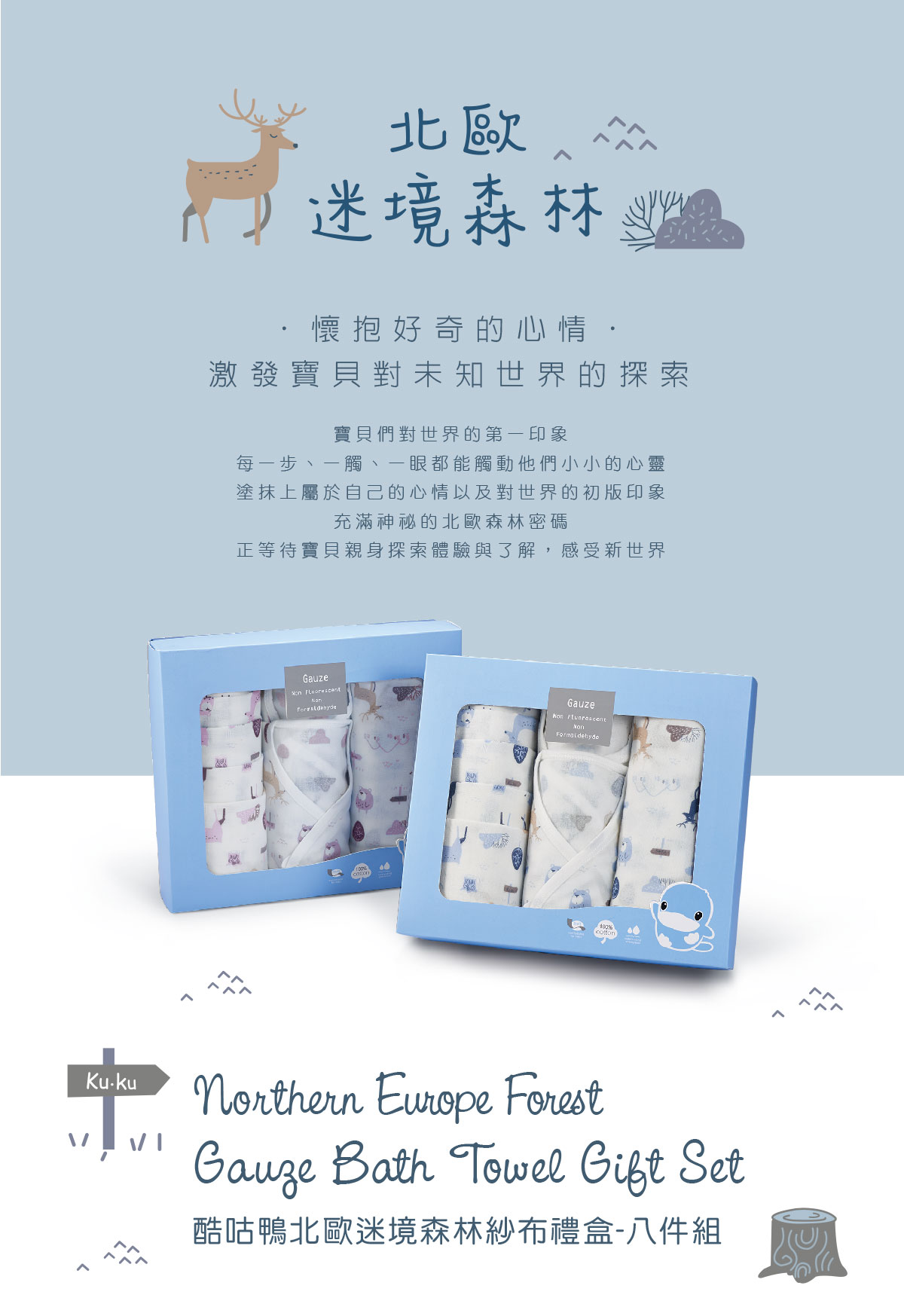 proimages/Gift_Box/2777/2777-北歐紗布禮盒8件組-EDM-1.jpg