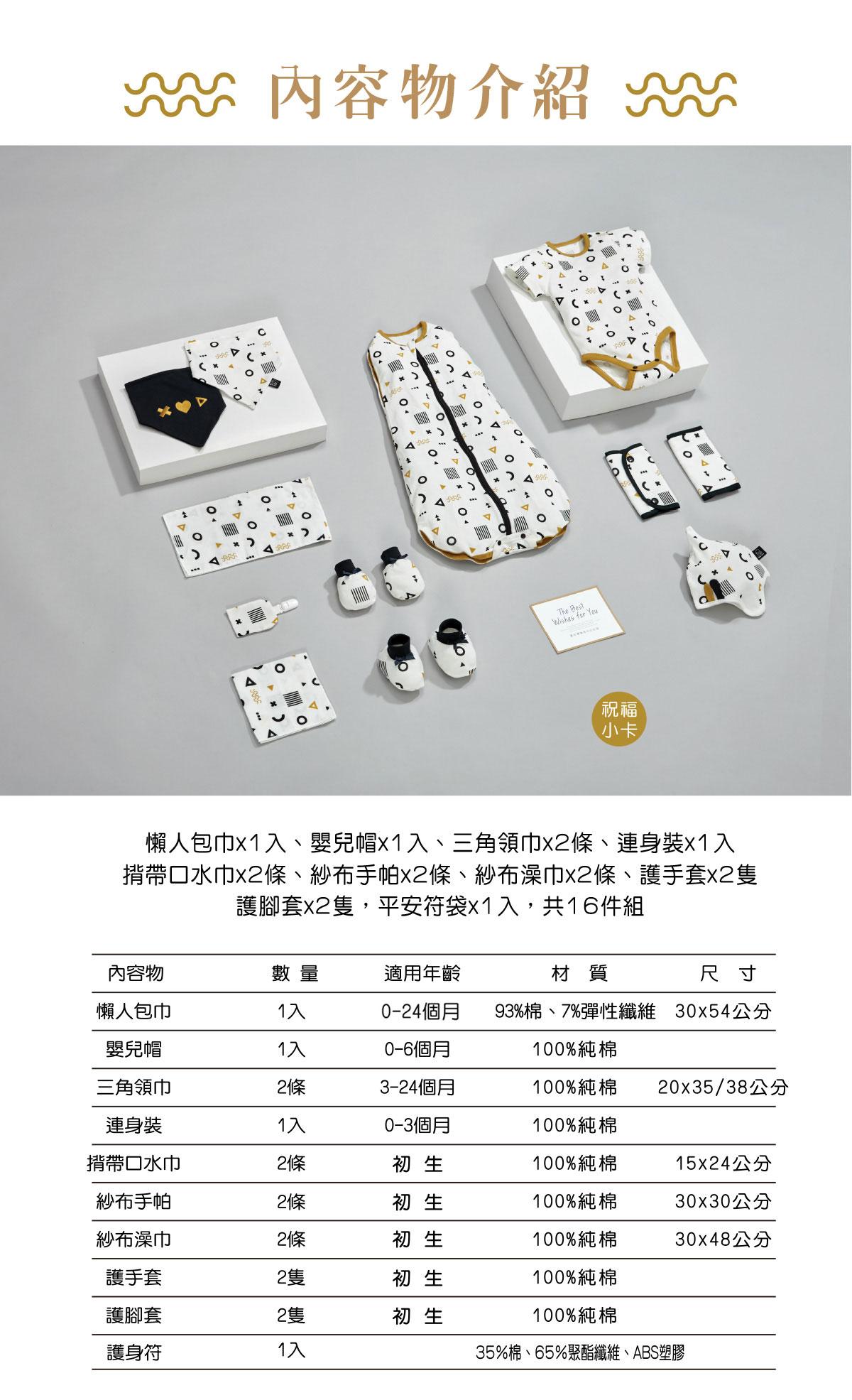 proimages/Gift_Box/2781/2781-奢華包巾16件組禮盒EDM-11.jpg