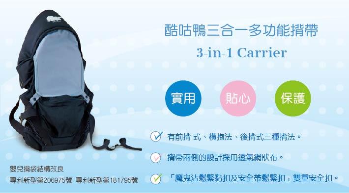 proimages/Maternity_Series/Baby_Carrier/2152/KU2152三合一多功能揹袋1.jpg