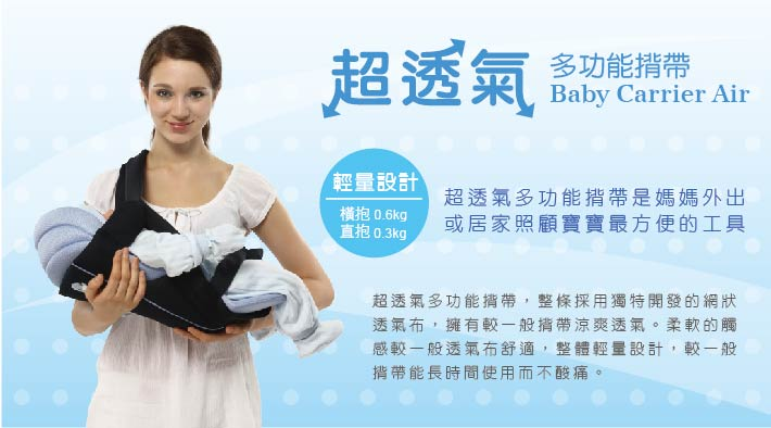 proimages/Maternity_Series/Baby_Carrier/2184/KU2184超透氣多功揹帶1.jpg