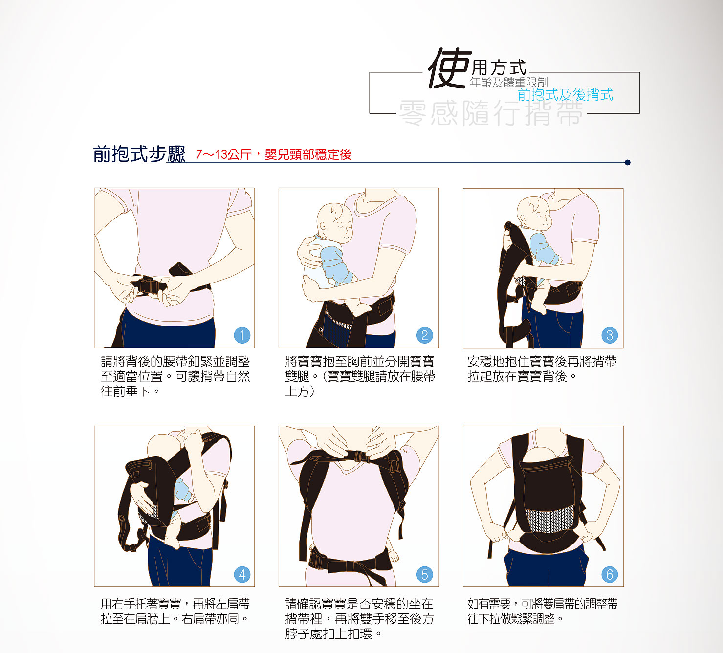 proimages/Maternity_Series/Baby_Carrier/2523/2523-零感隨行揹帶_EDM轉-11.jpg
