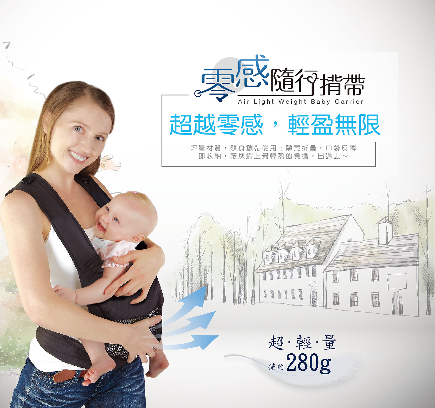 proimages/Maternity_Series/Baby_Carrier/2523/2523-零感隨行揹帶_EDM-1.jpg