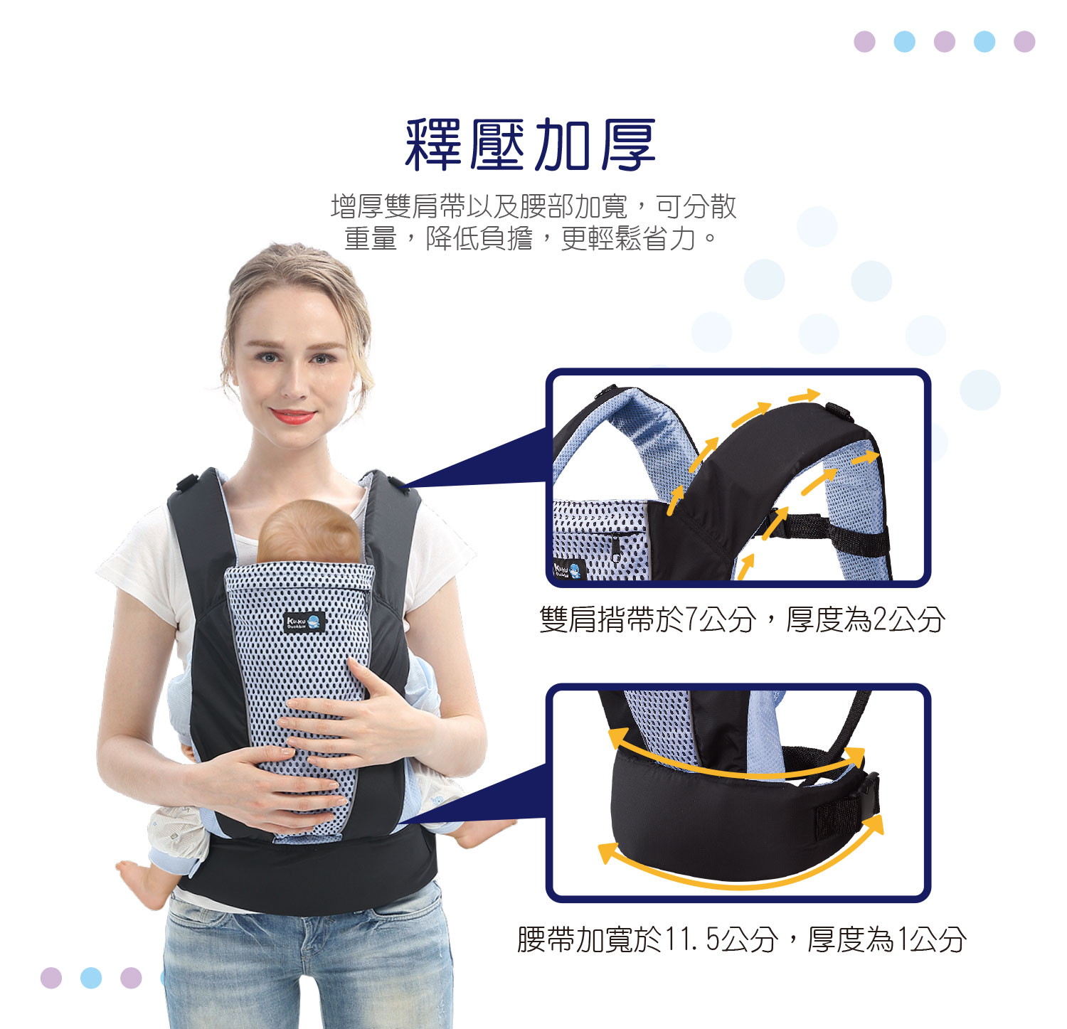 proimages/Maternity_Series/Baby_Carrier/2524/2524_5.jpg