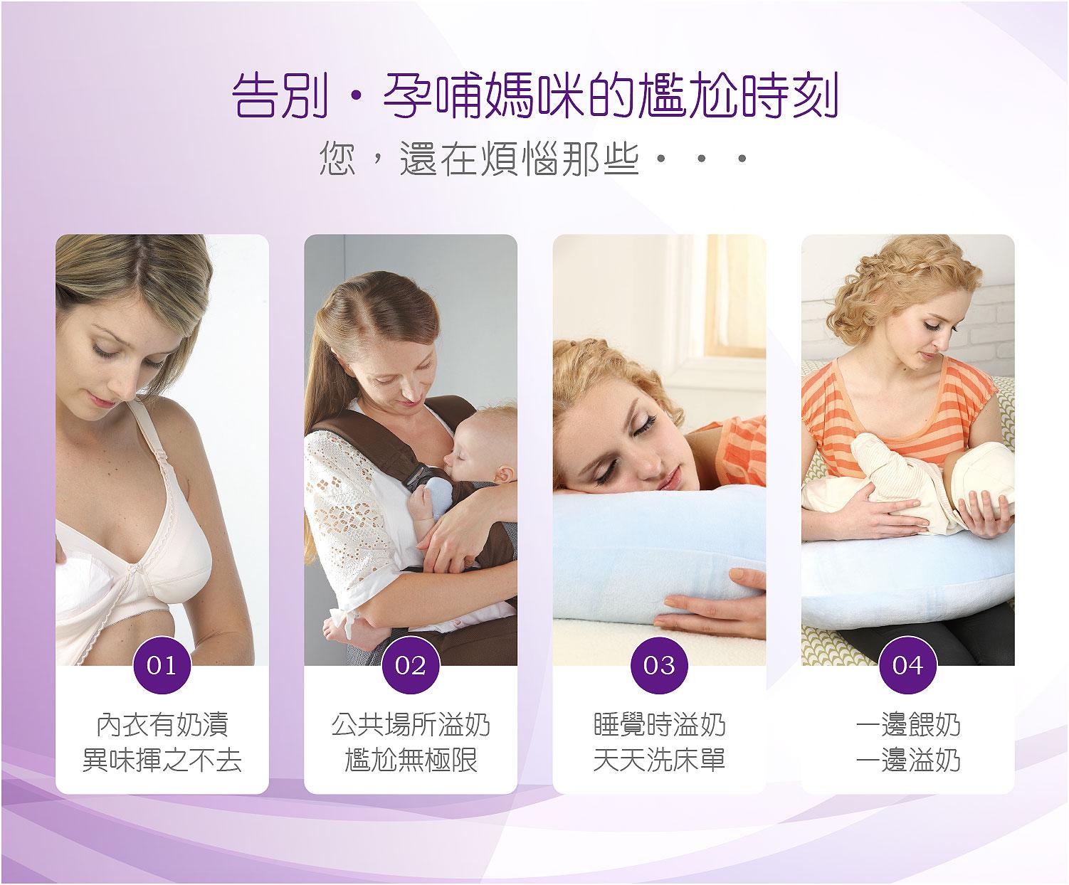 proimages/Maternity_Series/Breast_Pads/5471/5471-魔力防溢乳墊網頁編輯-2.jpg