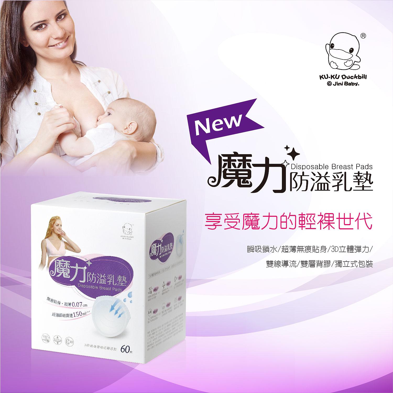proimages/Maternity_Series/Breast_Pads/5471/5471-魔力防溢乳墊網頁編輯-1.jpg