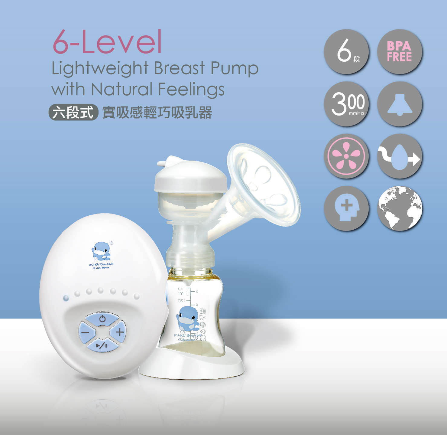 proimages/Maternity_Series/Breast_Pump_Milk_Storage/9021/KU9021酷咕鴨六段式實吸感輕巧吸乳器網頁編輯-3-03.jpg