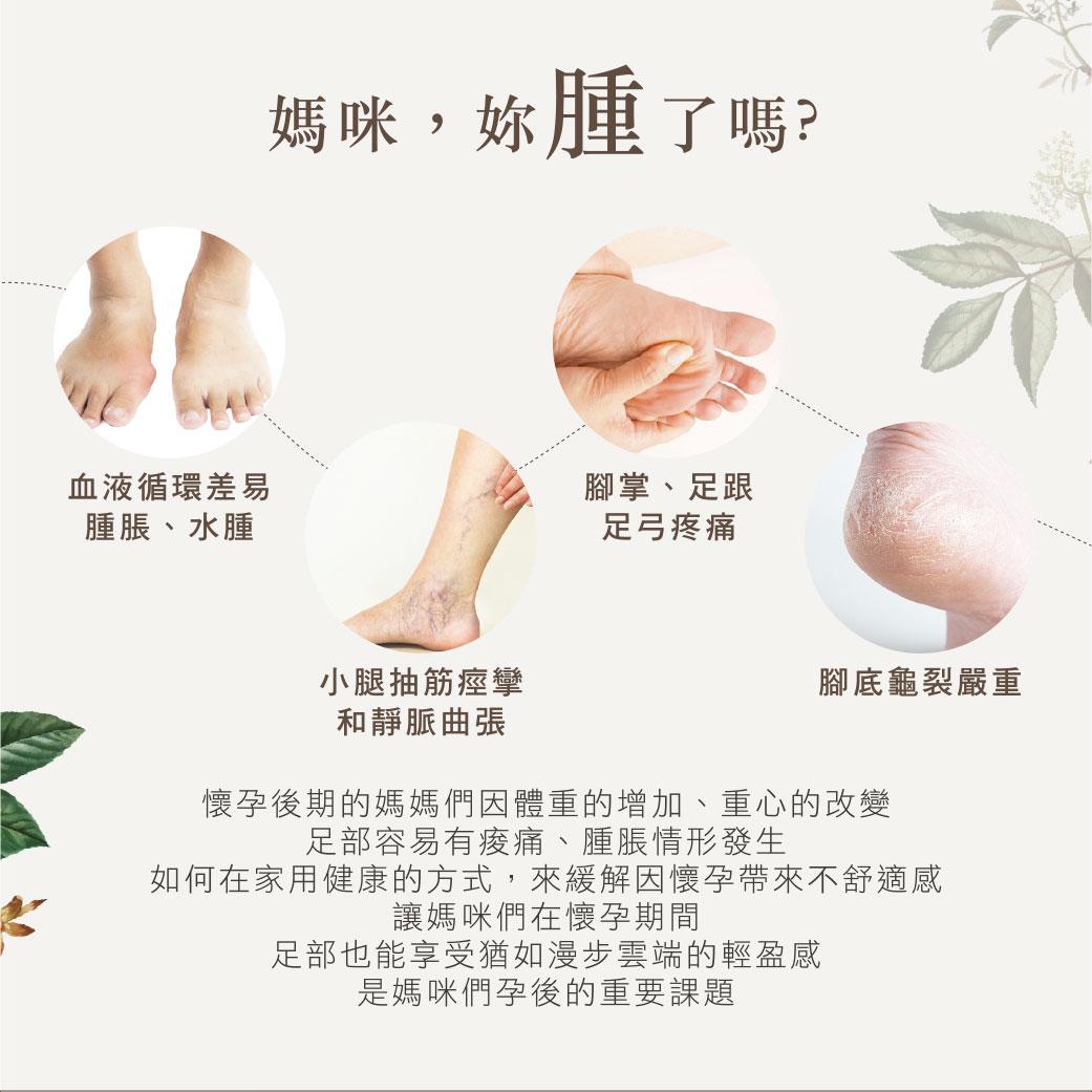 proimages/Maternity_Series/Lammue/S7513/S7513-足部舒活水乳霜EDM-3.jpg
